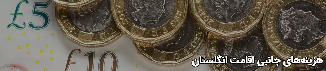 هزینههای اقامت انگلستان