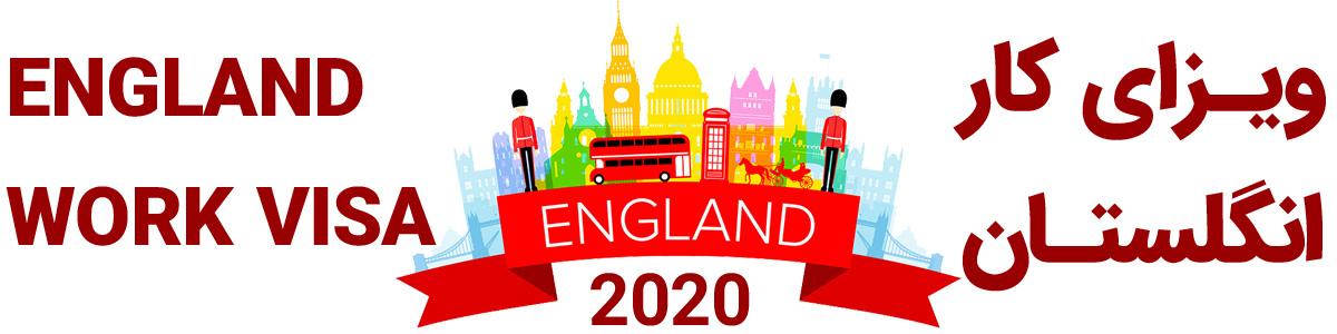 ویزای کار انگلیس 2020