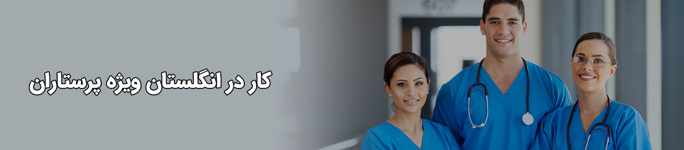 کار در انگلستان ویژه پرستاران