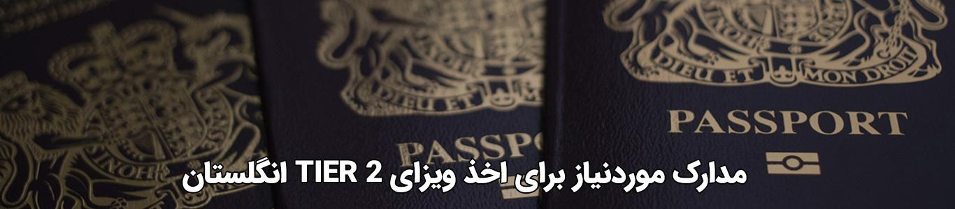 مدارک موردنیاز برای اخذ ویزای انگلستان