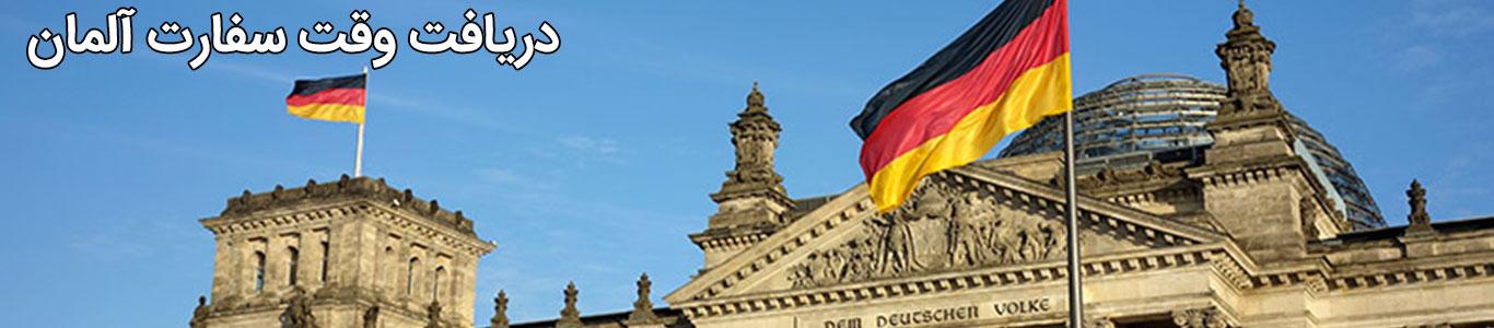 کار در آلمان تضمینی