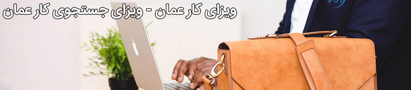 ویزای کار عمان ویزای جستجوی کارعمان