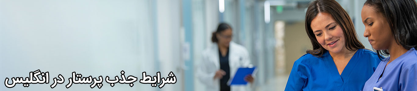 شرایط پذیرش پرستار در انگلستان
