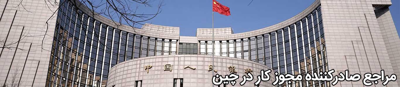 مراجع صادرکننده مجوز کار چین