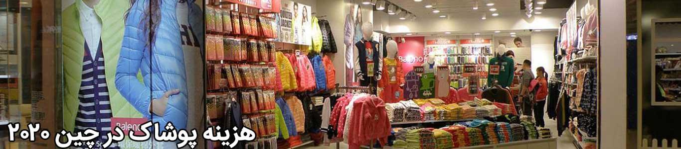 هزینه لباس و پوشاک در چین