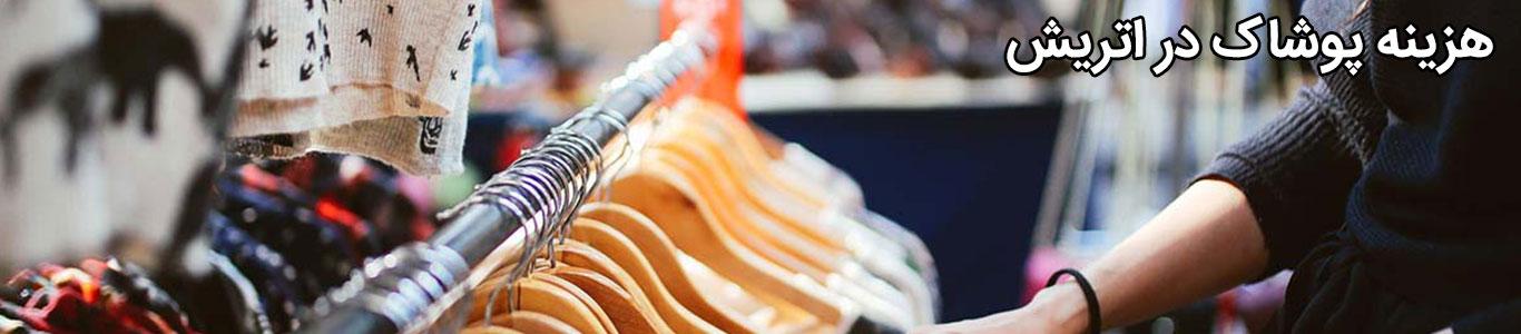 هزینه لباس و پوشاک در اتریش