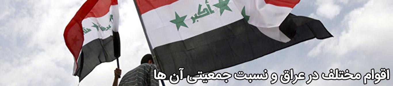 قومیت های مختلف عراق