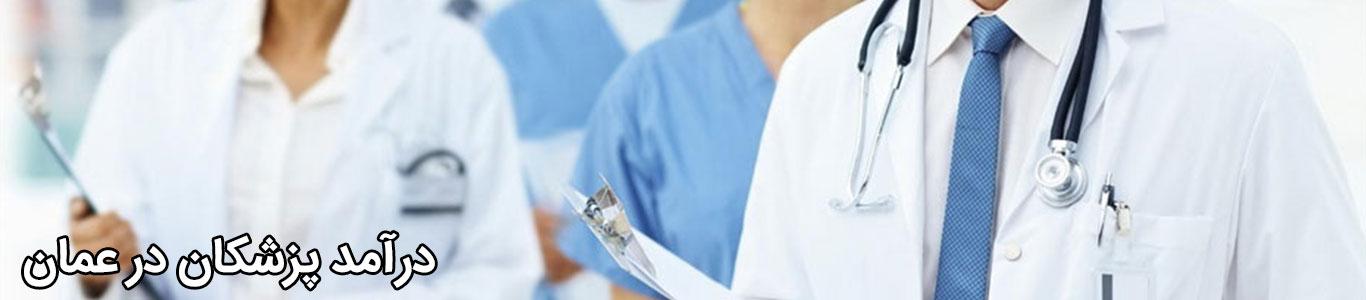 درآمد پزشک در عمان