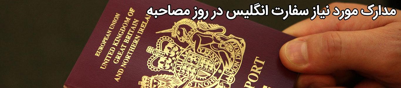 مدارک مصاحبه سفارت انگیس