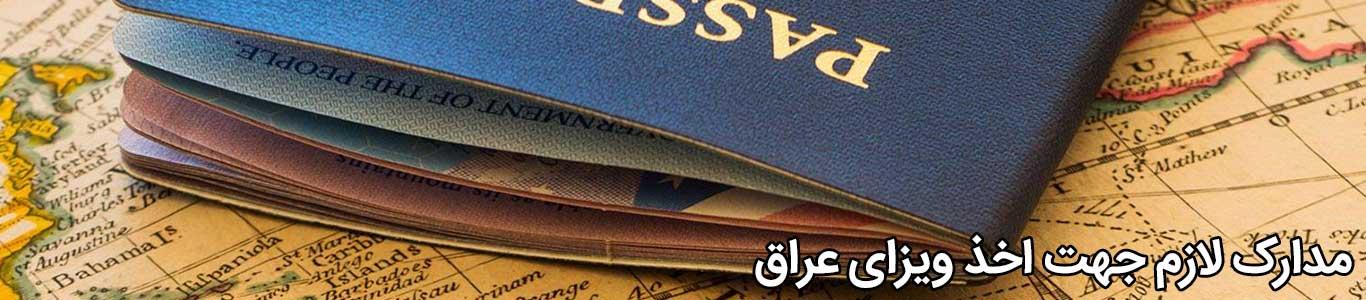 مدارک جهت اخذ ویزای عراق