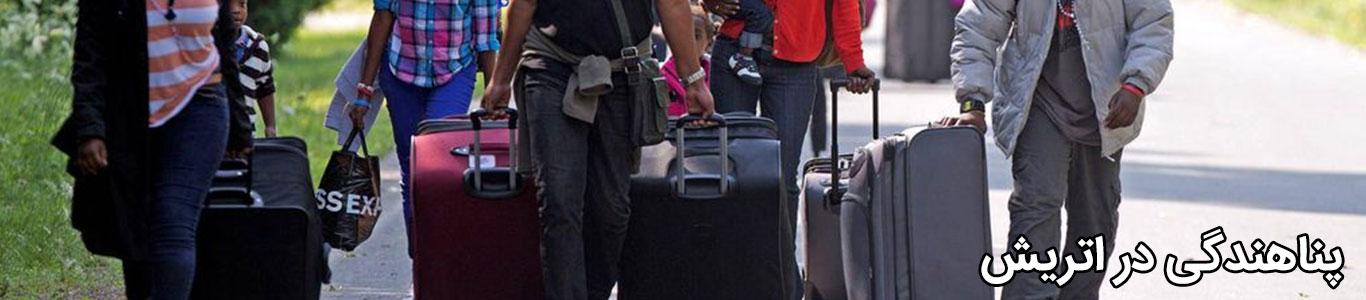 مهاجرت اتریش پناهندگی
