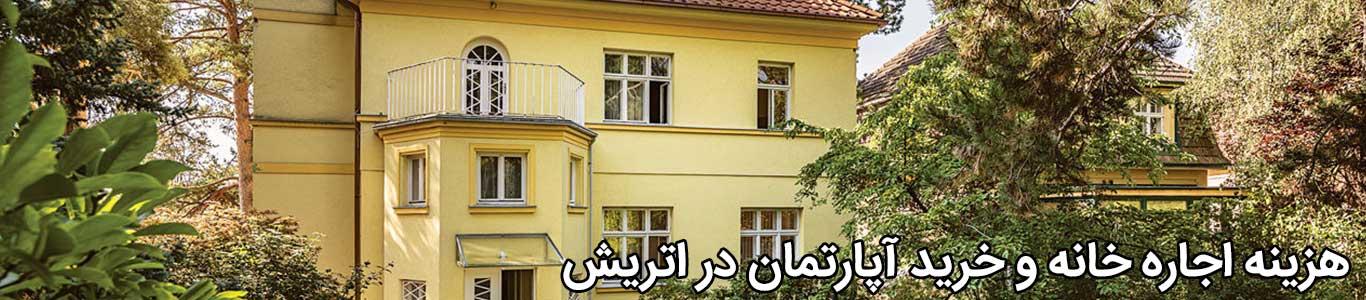 هزینه اچاره اپارتمان در اتریش