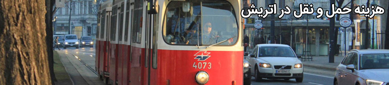 هزینه حمل و نقل اتریش