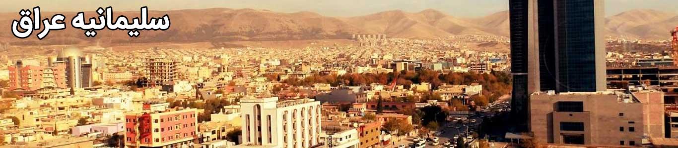 عراق سلیمانیه