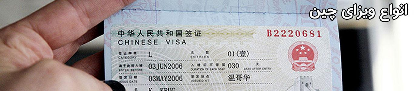 انواع ویزای چین