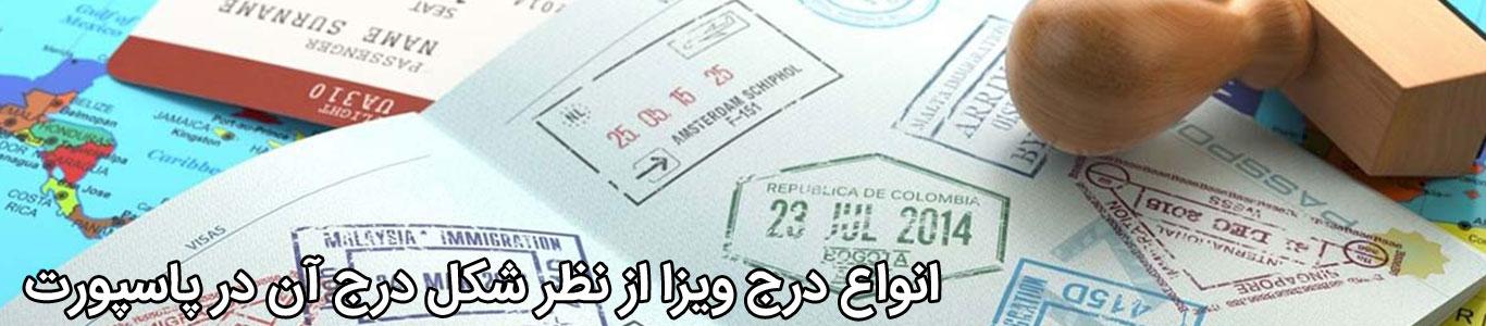 انواع درج ویزای عراق
