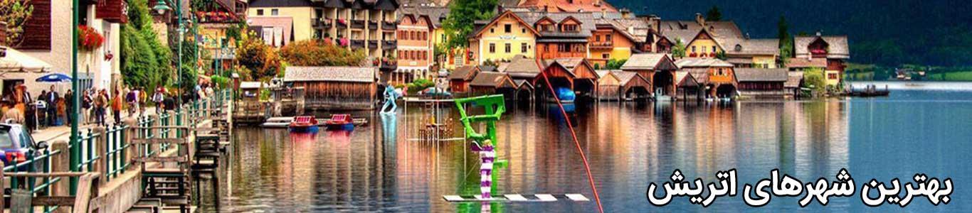 بهترین شهر ها در اتریش