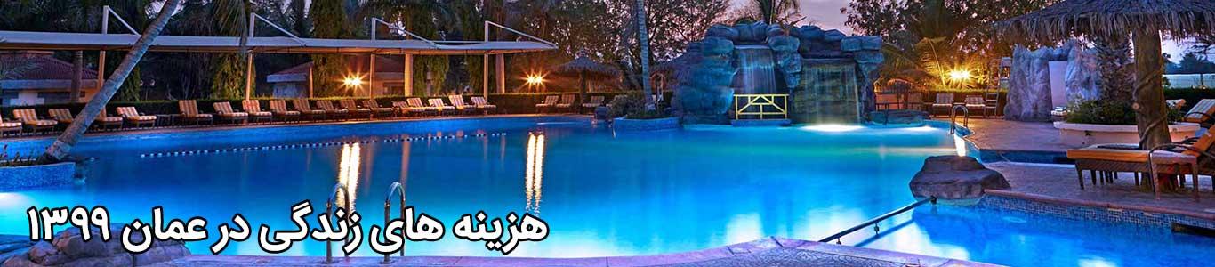 عمان هزینه های زندگی
