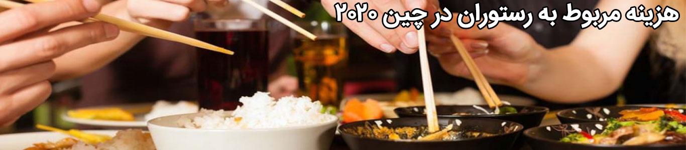 هزینه غذا در رستوران چین