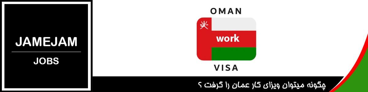 مراحل اخذ ویزای کار عمان
