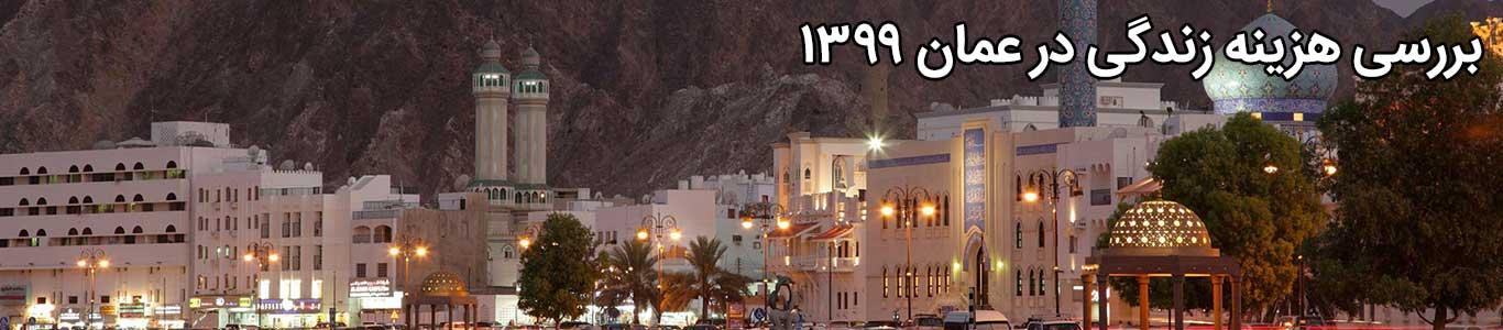 زندگی در عمان هزینه ها
