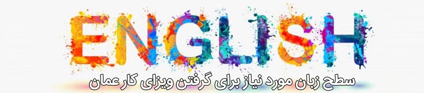 زبان مورد نیاز ویزای کار عمان
