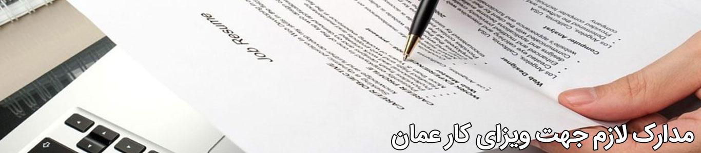 مدارک لازم ویزای کار عمان