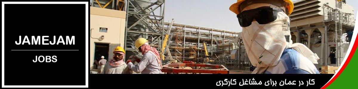 کار در عمان برای کارگران ساده