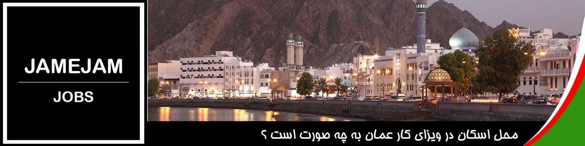 اجاره خانه در عمان