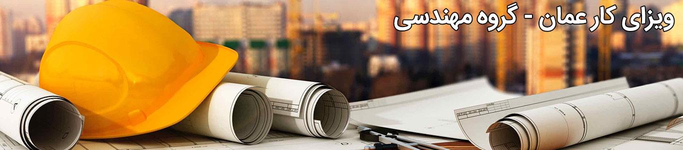 کار در عمان برای مهندسان