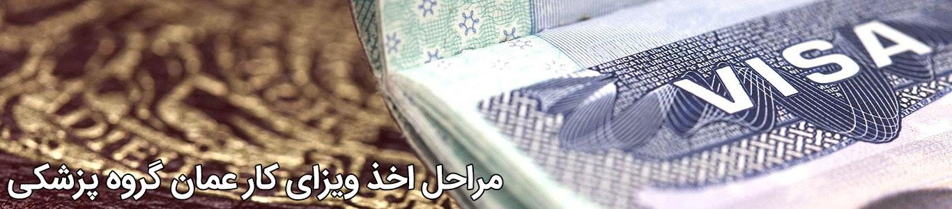 کار در عمان برای پزشکان