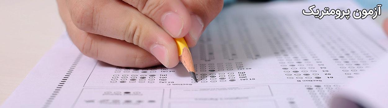 امتحان پارامتریک عمان