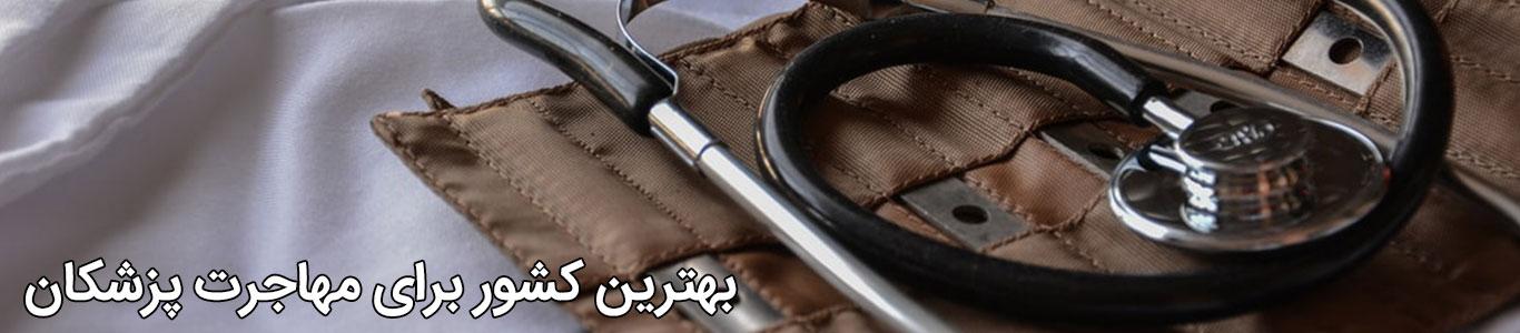 کار در خارج برای پزشکان ایرانی