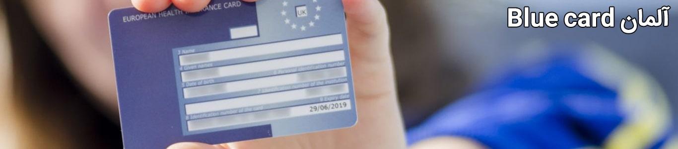 ویزای بلو کارت آلمان