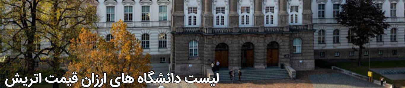 لیست دانشگاه های ارزان قیمت اتریش