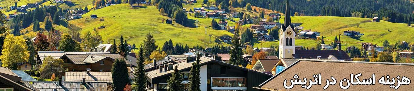 هزینه اجاره منزل در اتریش