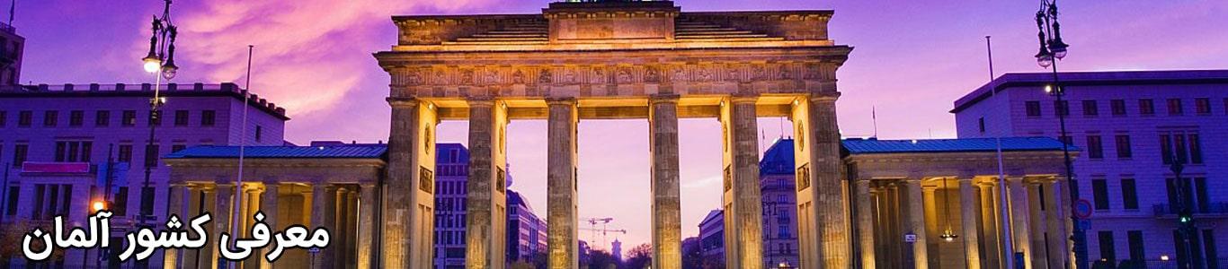 آلمان هزینه زندگی