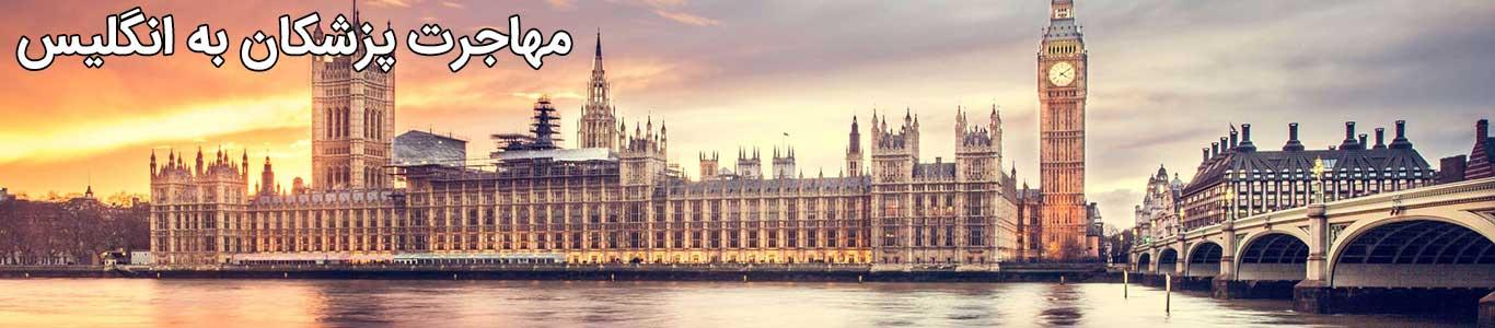 کار در انگلیس برای پزشکان