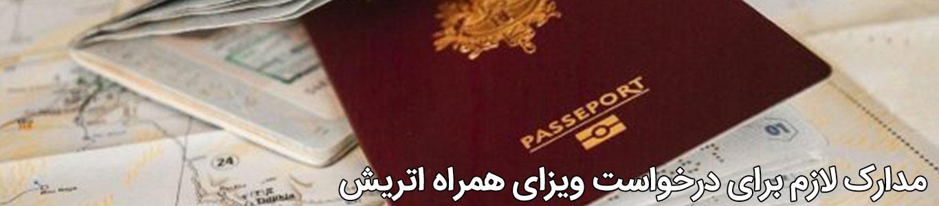 مدارک ویزای همراه اتریش