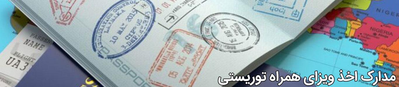 مدارک ویزای همراه توریستی اتریش