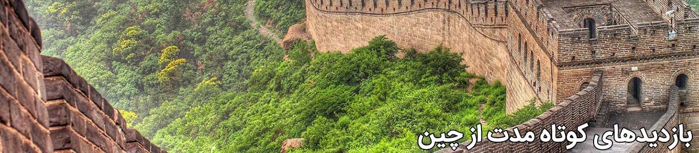 بازدید از دیوار چین