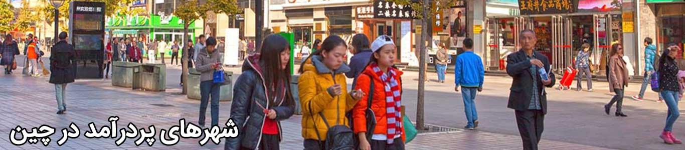 میزان درآمد در کشور چین
