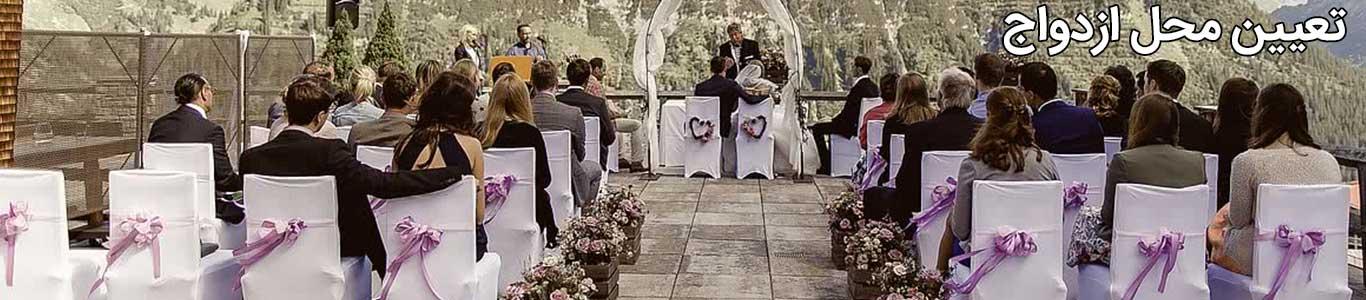 فرهنگ ازدواج د راتریش