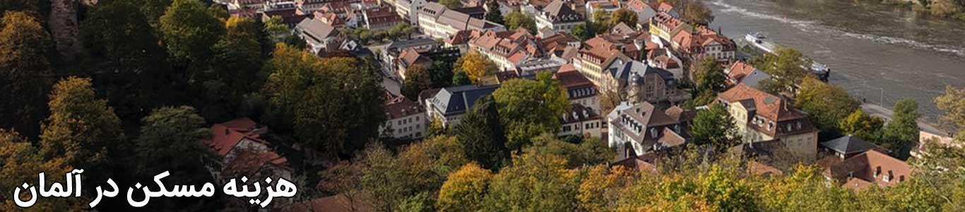 هزینه اجاره خانه در آلمان