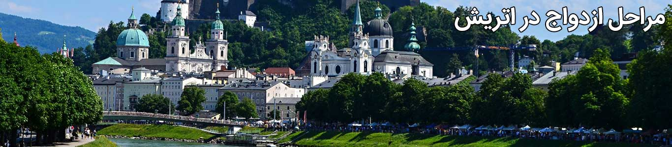 ویزای ازدواج در اتریش
