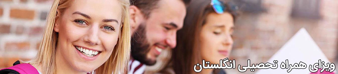ویزای تحصیلی انگلیس بدون مدرک زبان