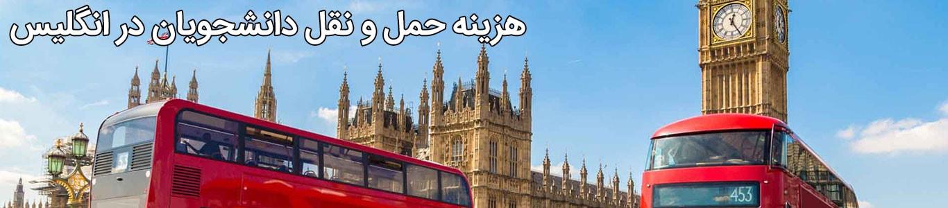 هزینه زندگی دانشجویی در لندن