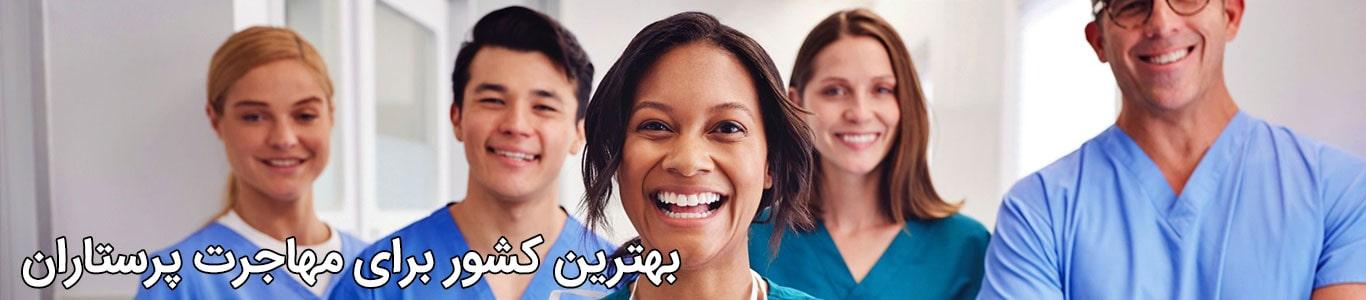ویزای کار برای پرستاران