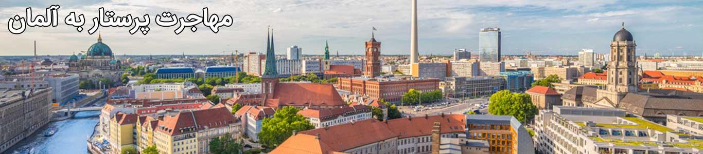 کار برای پرستار در آلمان