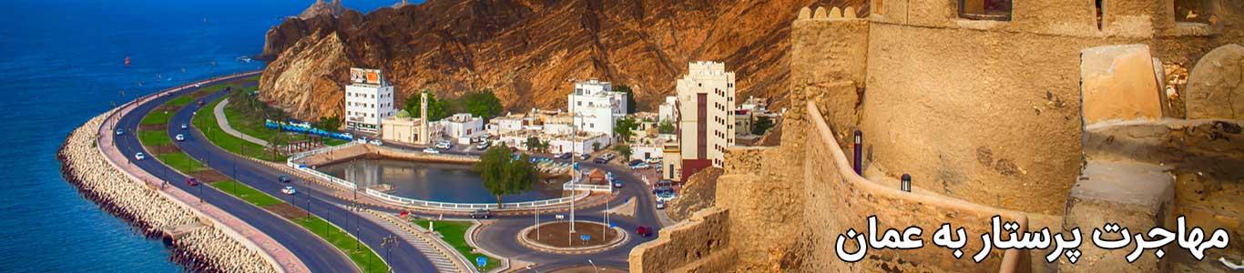 ویزای کار عمان برای پرستاران